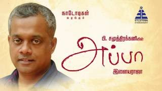 EN APPA | Gautham Menon Speaks about his father | Naadodigal Productions