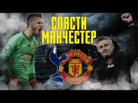 Спасти Манчестер | Репортаж с матча Тоттенхэм - Юнайтед