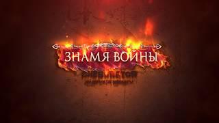Знамя Войны (WARBANNER) - Трейлер канала