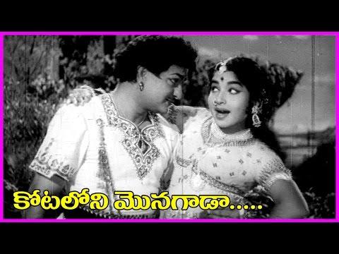 Kotaloni Monagada 1080p Video Song - Gopaludu Bhoopaludu Movie - NTR , Jayalalitha