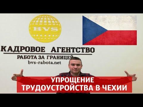 Новые условия трудоустройства в Чехии для иностранцев в 2019 году. Работа в Чехии