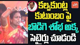 Bodiga shobha Satires On CM KCR Family | Eatala Rajender Padayatra | Huzurabad By Election | YOYO TV
