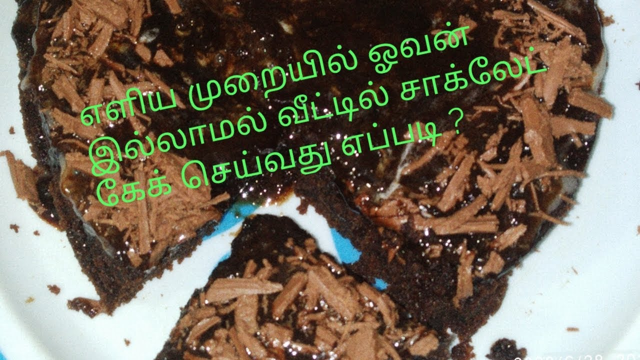 how to make chocolate cake at home without oven in tamil ...