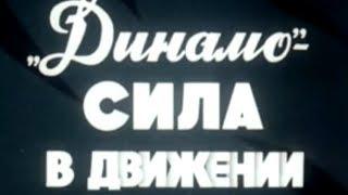 """ФИЛЬМ """"ДИНАМО - СИЛА В ДВИЖЕНИИ"""" 1983 год - 60 лет спортобществу"""