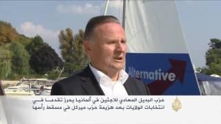 تقدم كبير لحزب البديل المعادي للاجئين بألمانيا