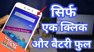 Top 3 Cool Android Secret Settings Tips and Tricks in [Hindi] by Tech New Information