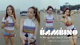 "[360 VR] 밤비노(Bambino) 몽산포 해수욕장(Mongsanpo Beach) 공연 ""오빠 오빠"""