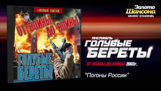 Голубые береты - Погоны России (Audio)