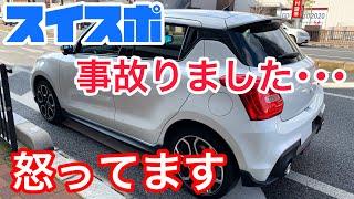 【ドラレコ】スイスポ乗りが初めての交通事故に遭って思うこと【スイフトスポーツ ZC33S】