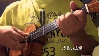 NHKひよっこ 主題歌、ウクレレで弾き語りしてみました。 ウクレレはマコ...