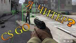 Когда тебя называют читером | Counter-Strike Global Offensive | KuLLeR_9