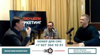 «Включаем маркетинг» Алексей Радченко, Артём Сигаев про рынок свадебных услуг