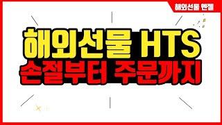 해외선물 HTS 청산과 손절 주문 방법 공개