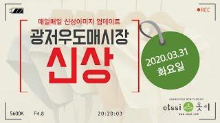 20200331 광저우 싸허도매시장 구매대행 신상 옷씨