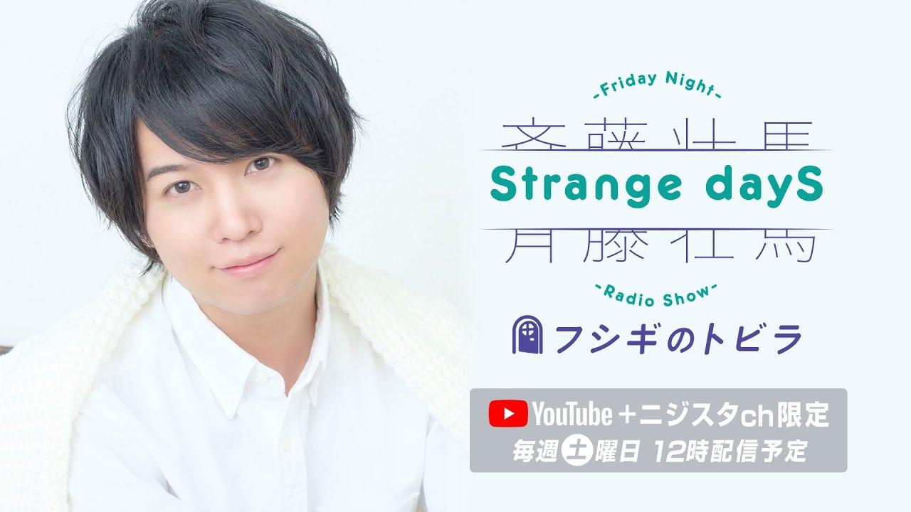 【公式】あの日の思い出が詰まってます『斉藤壮馬 Strange dayS フシギのトビラ』第11回