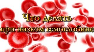 Что делать при низком гемоглобине. Железодефицитная анемия.