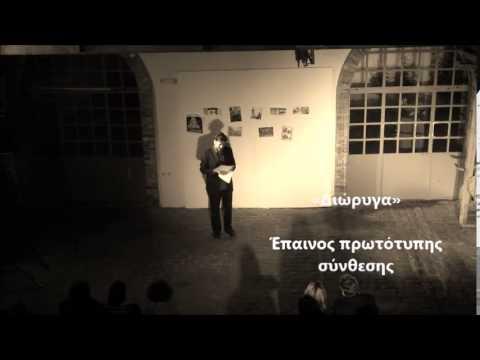 Industrial Gas Museum Theatre - Το Θέατρο στο Βιομηχανικό Μουσείο Φωταερίου