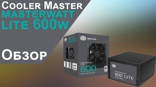 Обзор блока питания Cooler Master MasterWatt Lite 600w