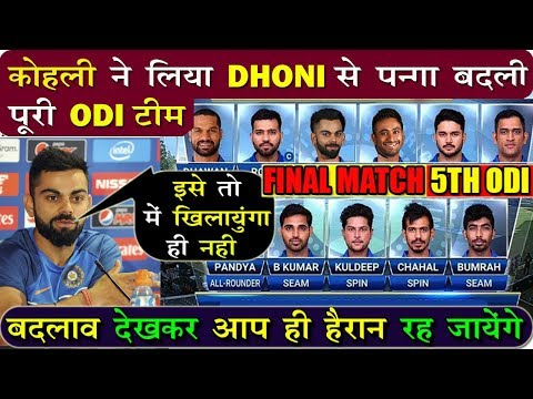 BCCI ने फिरसे अभी अभी अचानक घोसित की पूरी 5TH ODI टीम | IND VS WI 5TH ODI | INDIA TEAM FOR 5TH MATCH