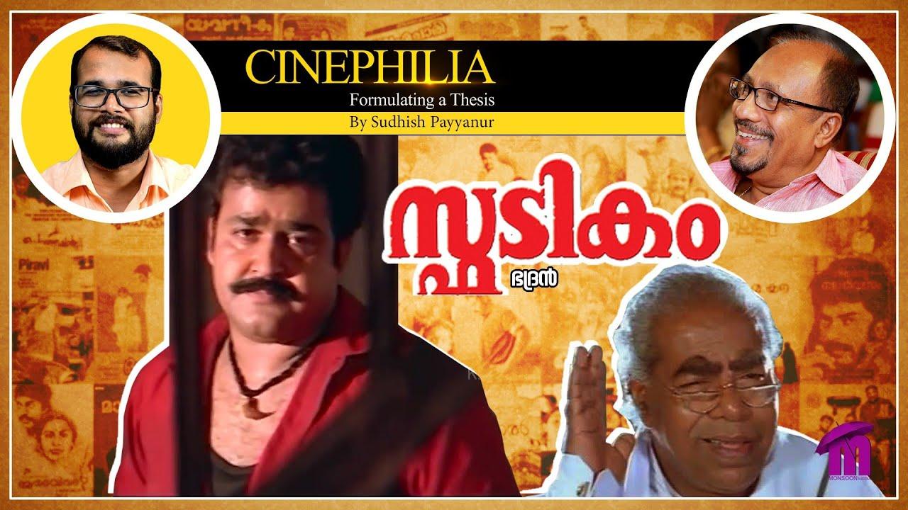 Spadikam Malayalam Movie Review by Sudhish Payyanur   Monsoon Media
