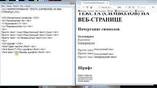 Форматирование текста на веб странице с помощью html тегов
