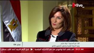 وزيرة الهجرة: واجهت تحديات كثيرة منذ توليتي الوزارة