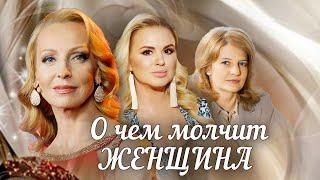 О чём молчит женщина | Центральное телевидение