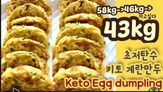 [Kor+Eng]  다이어트 계란만두 [keto Egg…