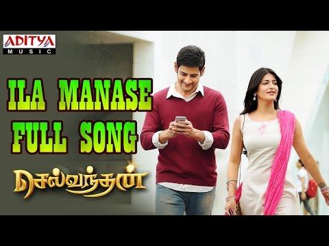ila-manase-full-song-||-selvandhan-songs-||-mahesh-babu,-shruthi-hasan,devi-sri-prasad