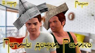 The sims 3 Сериал 6+ Папины дочки. Ремикс / 11 серия / Ремонт