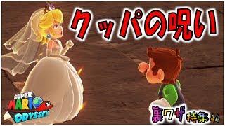 【マリオオデッセイの裏技㊹】クッパの呪い?キノコ王国に異変が!