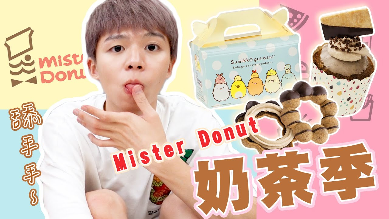 【奶茶甜甜圈】Mister Donut奶茶季!限量角落小夥伴甜甜圈!【黃氏兄弟開箱頻道】