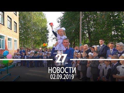 Новости Прокопьевска | 02.09.2019