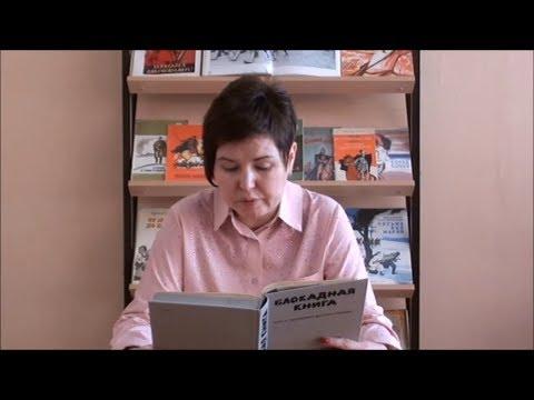 Акция «Читаем «Блокадную книгу». Ирина Миронова