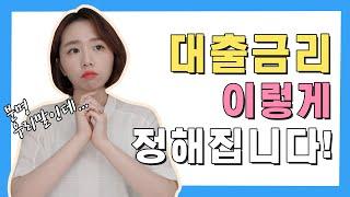 전직은행원이 대출금리 구조 싹 정리해드림! ㅣ 인터넷전…