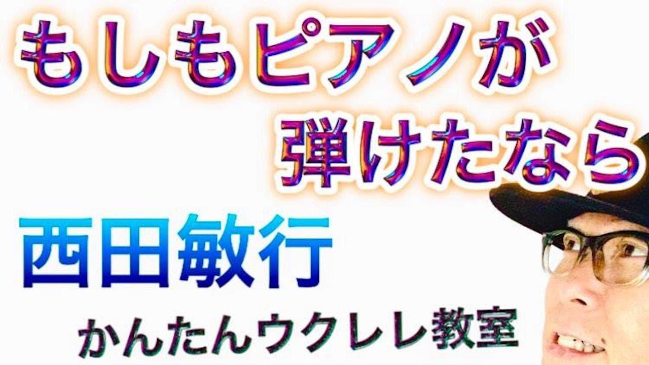 もしもピアノが弾けたなら / 西田敏行【ウクレレ 超かんたん版 コード&レッスン付】 #GAZZLELE