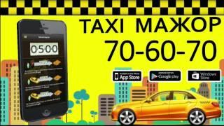 видео Дисконт такси Москва дешево | Самое дешевое такси в Москве