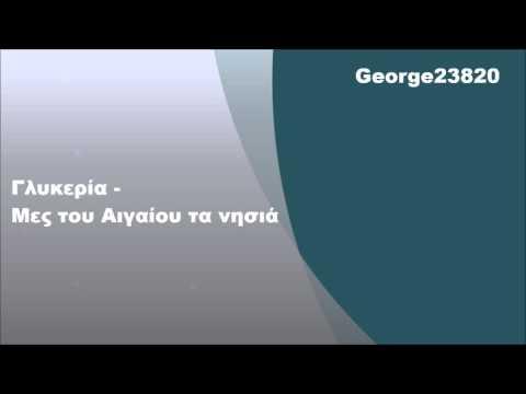 Γλυκερία - Μες του Αιγαίου τα νησιά, Στίχοι