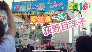 愛知県一宮市 一宮七夕まつり2018.