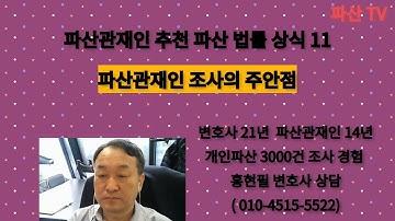 (상담010-4515-5522)파산관재인 조사의 주안점