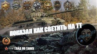 Т-10 (Хайвей) - ГАЙД ПО ТАНКУ! ЯК СВІТИТИ НА ТТ (коротка інструкція)