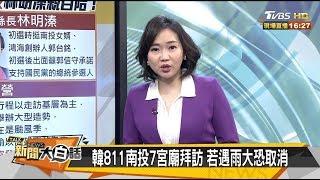 韓811下鄉第二站 郭董妻娘家南投固樁 新聞大白話 20190809