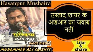 उस्ताद शायर के अशआर का जवाब नहीं Mohammad Ali Chishti Hasanpur Mushaira 2018