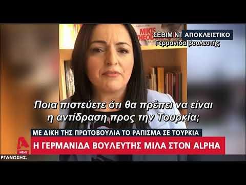 Newpost.gr-Γερμανίδα βουλευτής στον Alpha για τις παράνομες συμφωνίες Ερντογάν - Σάρατζ