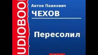 2000223 Аудиокнига. Чехов Антон Павлович. «Пересолил».