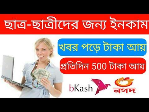online incom Payment Bkash To recharge 2020 Bangladesh Real incom App