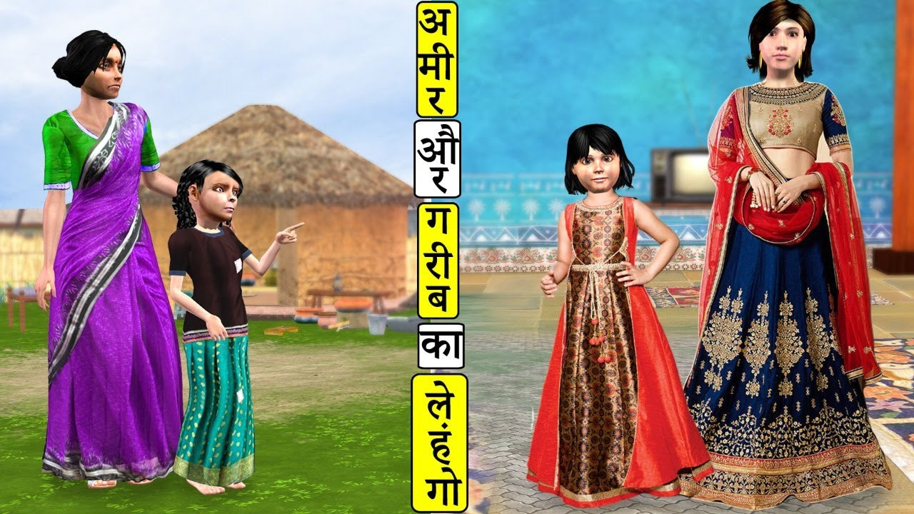 गरीब V आमिर का लहंगा Garib Vs Amir Ka Lehanga Comedy Video हिंदी कहानिया Hindi Kahaniya Comedy Video