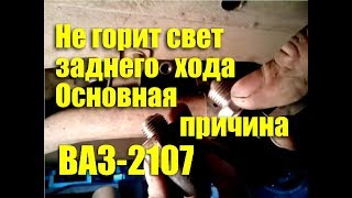 видео Датчика заднего хода на ВАЗ 2109: проверка работоспособности, замена своими руками