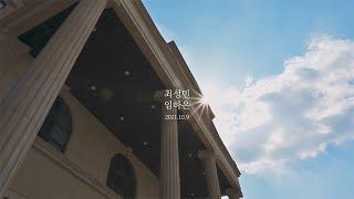 [THE HEAVEN] 천안 비렌티 매그넘홀, 가을의 …