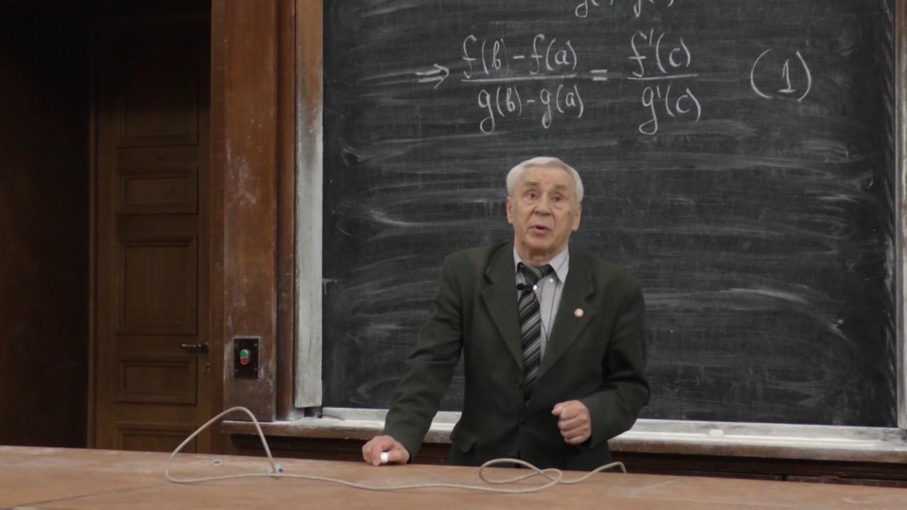 Бутузов В. Ф. - Математический анализ - Теоремы о непрерывных и дифференцируемых функциях